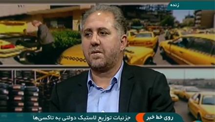 جزئیات توزیع لاستیک دولتی به تاکسیها